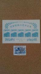 北斎の富士【未使用記念切手】切手趣味週間 神奈川沖波裏