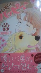 ハッピー!ハッピー♪ 10巻 盲導犬の物語です