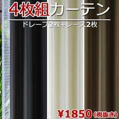 カーテン 4枚セット 黒 北欧//ソニック//100幅x200丈 白レース付き4枚組 ブラック