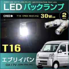 LED バックランプ エブリイ バン EVERY DA17V 系 T16 CREE LED エブリィ