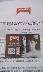 テーブルマーク/内村航平選手オリジナルクオカード(1000円分)当選品