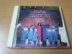 ミュージカルCD「ママ、アイ・ウォント・トゥ・シング・パート2
