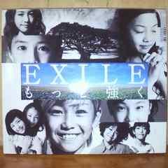 CDEXILE/もっと強くDVD付き