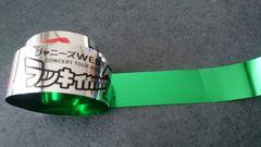 ジャニーズWEST ラッキィィィィィィィ7銀テープ緑★神山智洋
