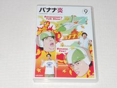 DVD★バナナ炎 9 レンタル用