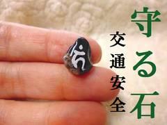 守る石★交通安全★オニキス★梵字★パワーストーン/占