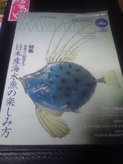 MarineAQUARIST No32 中古本