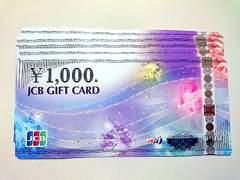 【即日発送】7000円分JCBギフト券ギフトカード★各種支払相談可