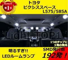 L575/585A ピクシススペース 4点セット [H23.11〜]LEDルームランプセットSMD