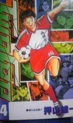 【送料無料】ツートップ 全4巻完結セット【サッカー漫画】