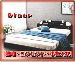 送料無料★照明・コンセント付きダブルベッド Diner