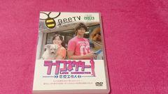 BeeTV ラブコネクター 恋愛工作人 DVD 速水もこみち 加藤ローサ 市川由衣