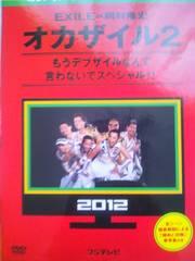 オカザイル  2012  DVD�A枚組