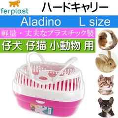 子犬 猫 小動物 キャリーバッグ ケース アラディノL 桃 Fa5190
