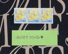 未使用140円普通切手3枚420円分◆モバペイ歓迎