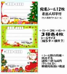 ★K-3★クリスマス*宛名シール…3種12枚♪
