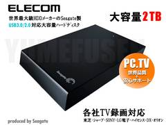 高速USB3.0対応 エレコム SGDシリーズ 2.0TB USBハードディスク 2TB
