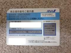 ANA 全日空 株主優待券 2枚 即決