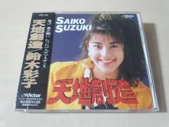 鈴木彩子CD「天地創造」廃盤●