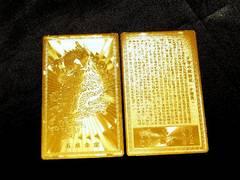 金箔護符カードがアツイ!!!五本爪皇帝龍・願望成就パワー