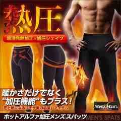 HOT α MEN'S SPATS(ホットアルファメンズスパッツ)発熱加工ダイエットスパッツ