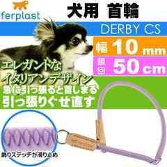 犬 首輪 引っ張ると首がしまる 幅10mm頭回り50cm 紫 Fa5172