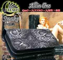 【定形外可】オールインワンモデル ヘビ柄 へび アイコス+財布+スマホケース 3wayバック