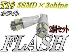 T10 LED【FLASH】ストロボ 5SMD×3chips ホワイト 2個 �B