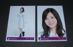 乃木坂46 シンクロニシティ 生写真2枚 白石麻衣