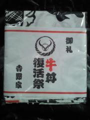吉野家 吉牛 牛丼 復活祭 限定 手拭い 手ぬぐい ホワイト