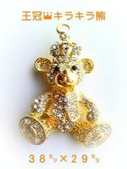 激カワ♪キラキラ王冠付き★熊チャーム♪ゴールド