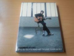 藤木直人DVD「まっしろいカンバス〜NAO-HIT TV LIVE TOUR」●