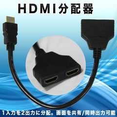 HDMI分配器 テレビ モニター 画面を共有 同時出力
