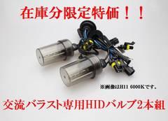 在庫処分(H3)HIDキット用.HIDバーナー2本組/35W 補修、予備に 6000K