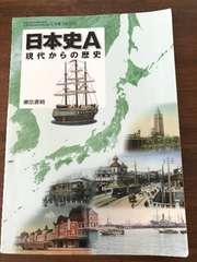 日本史A 現代からの歴史 東京書籍 教科書