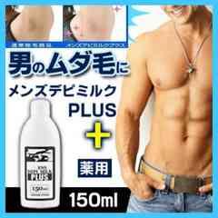 【送料無料】メンズデピミルクプラス150ml◆男女兼用脱毛クリーム/発毛抑制