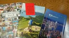香港の車公廟 幸運寺の金運お守り 香港のガイドブック3冊
