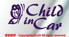Child in Car/チャイルドインカーステッカー蝶(Dヴァイオレット