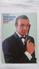 007 危機一発 パンフレット