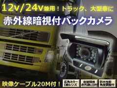 トラック バス12V/24V兼用 赤外線暗視バックカメラ 20Mコード付