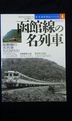 イカロス出版 新・名列車列伝シリーズ4 函館線の名列車