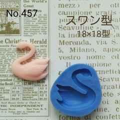 デコ型◆スワン◆ブルーミックス・レジン・粘土