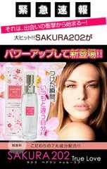 フェロモンフレグランス香水 サクラ202TrueLove