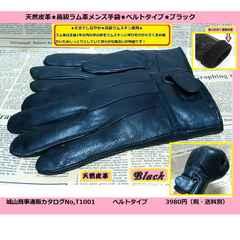 天然皮革新品暖かい高級ラム革手袋メンズベルト黒M