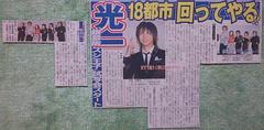 堂本光一★2008.4/18★スポーツ紙(2紙)