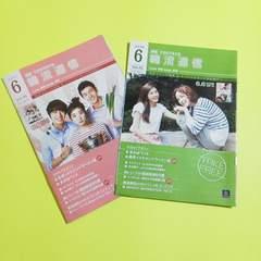 2012年TSUTAYA 韓流通信2冊『きみはペット』『美男<イケメン>DVD