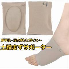 扁平足 シリコンサポーター 痛み 歪み O脚 1/AZ0