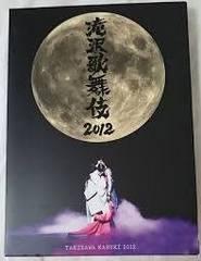 ■DVD『滝沢歌舞伎2012 (初回』ジャニーズ