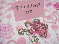 合金メタルパーツ・金古美・アンカーチャーム23×21mm2個