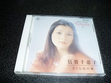 CD「倍賞千恵子/女性ヴォーカルによる抒情愛唱歌集2」即決